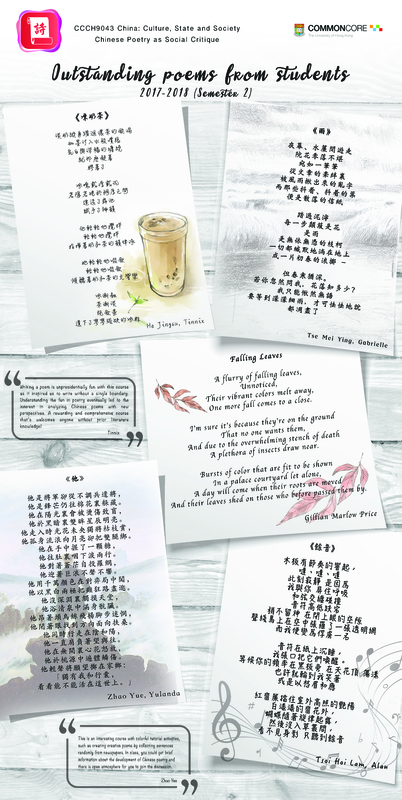 Poster of students' poems.jpg